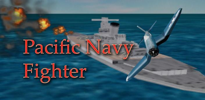 http://androidzone.org/wp-content/uploads/2011/08/Pacific-Navy-Fighter-22.jpg