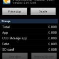 Android 4.0 ICS Oficial Samsung Galaxy S2 (2)