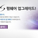 Value Pack disponible para el Samsung Galaxy S i9000 en Corea