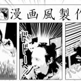 Convierte tus fotos al estilo manga con Manga Generator