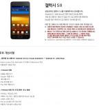 Samsung Galaxy S2 Jelly Bean 4.1.2 Az
