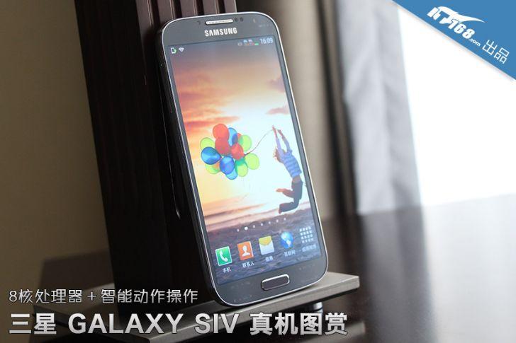 Galaxy S4 Duos-6